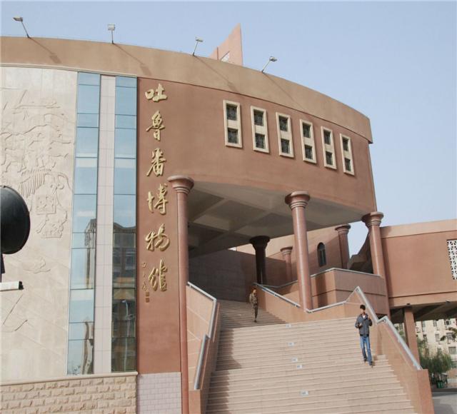 吐鲁番博物馆