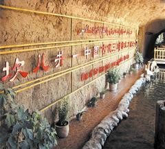 吐鲁番坎儿井
