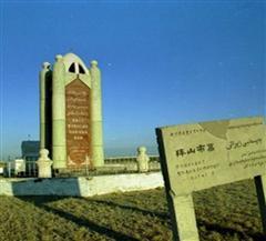 布尔津白山布杜南别墓