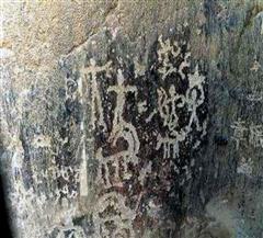 和田桑株岩画