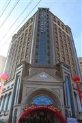 伊宁突玛丽斯大饭店
