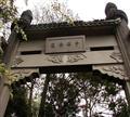 中正公园2