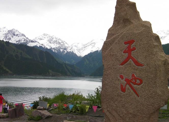 [天池-吐鲁番-赛里木湖-那拉提草原经典7日]五大景点一网打尽|品质之旅