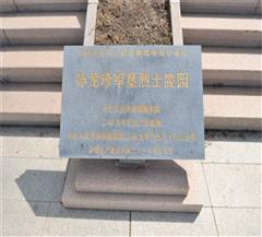 塔城孙龙珍纪念碑