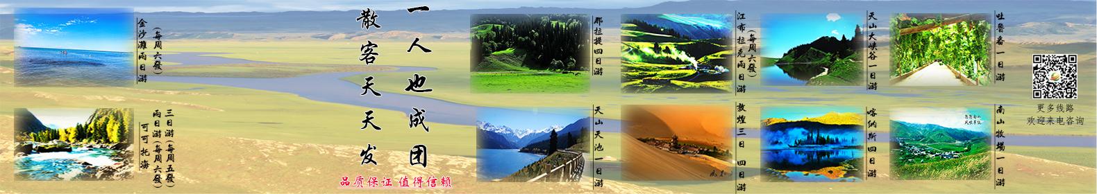 新疆散客线路集锦