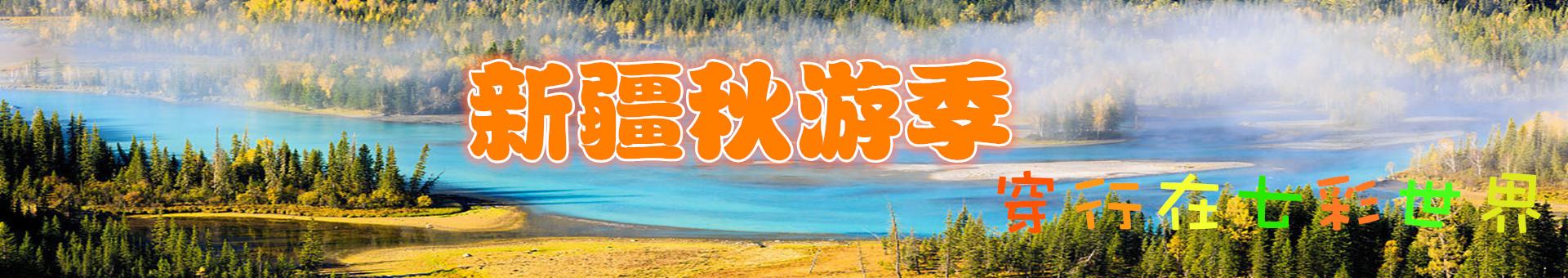 新疆秋游季