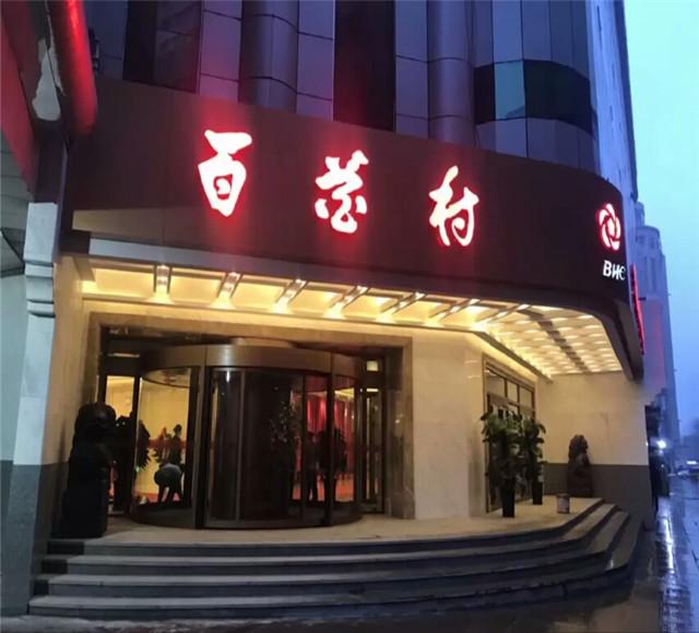 乌鲁木齐百花村酒店外观