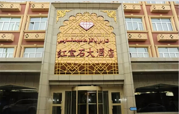 乌鲁木齐红宝石大酒店外观