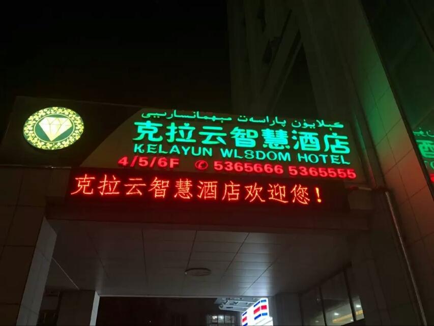 乌鲁木齐克拉云智慧酒店外观