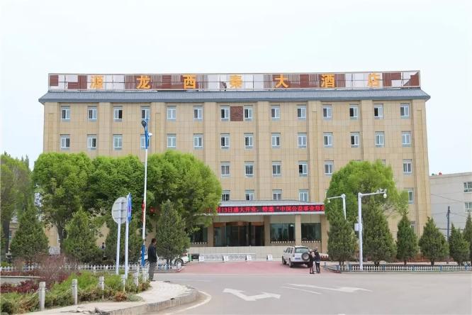 特克斯源龙西秦大酒店 外观