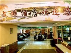 那拉提文明酒店