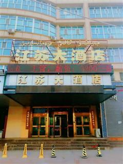 喀什江苏大酒店外观
