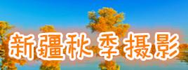 2018新疆金秋摄影游